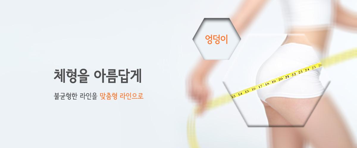 엉덩이 & 뒷구리 클리닉 소개