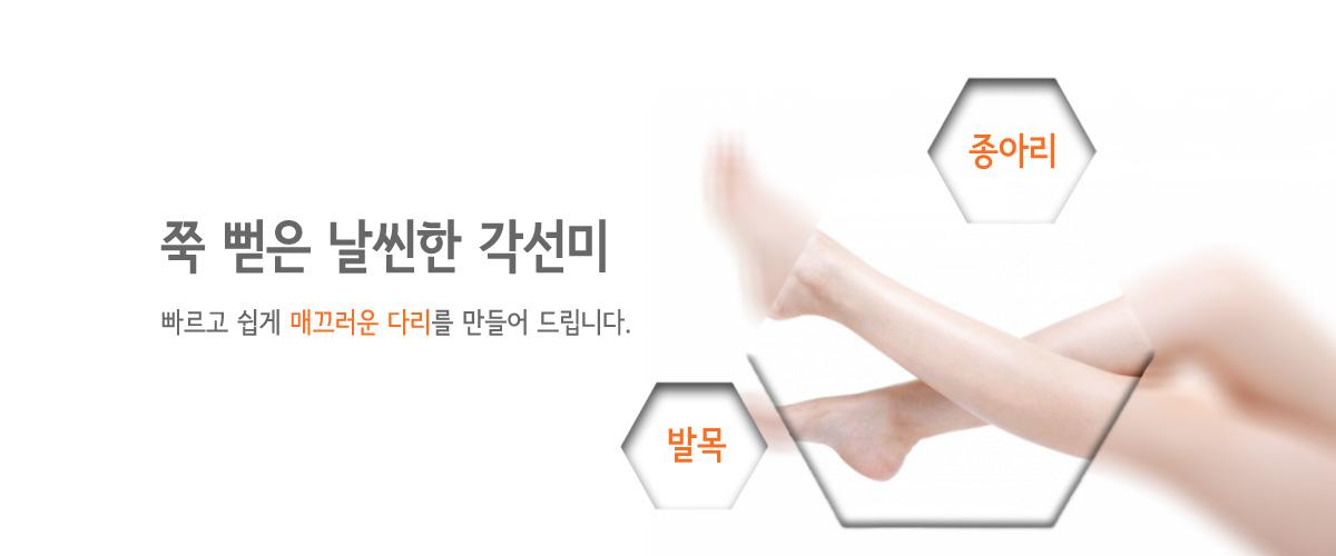 종아리 & 발목 클리닉소개