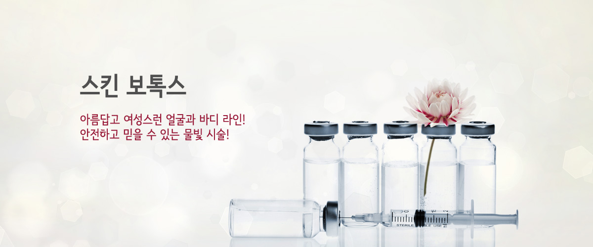 스킨 보톡스 소개