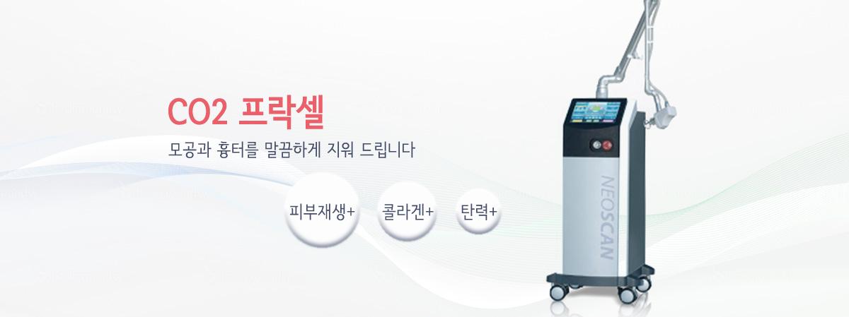 CO2 프랙셔널 레이저 소개