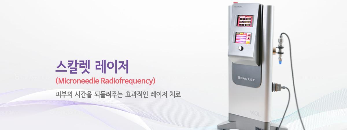 스칼렛 레이저 소개
