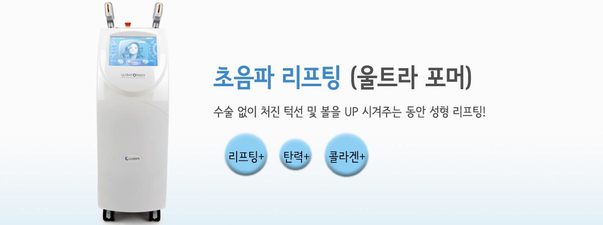 초음파 (울트라 포머) 소개