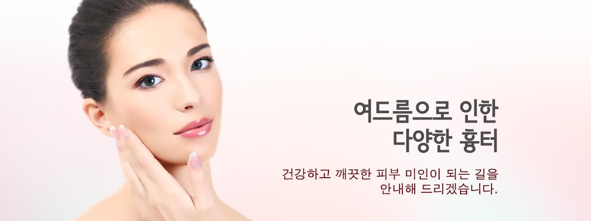 여드름 흉터 소개